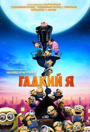 Кино в Белгороде: анимационный блокбастер «Гадкий Я в 3D»