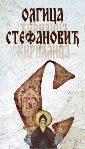 Выставки в Белгороде: выставка Ольгицы Стефанович