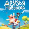 Кино в Белгороде: семейный мультфильм «Друзья навстегда»