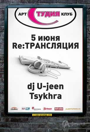 Клубы в Белгороде: «Re:Трансляция» в арт-клубе «Студия»