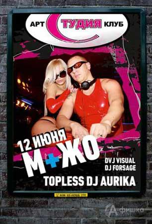Клубы в Белгороде: вечеринка «М+ЖО» в Студии