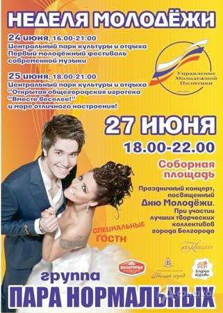 Праздничная афиша Белгорода: День молодежи в Белгороде