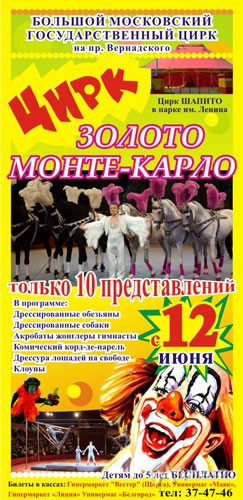 Цирк в Белгороде: новая программа «Золото Монте-Карло» Большого Московского цирка-шапито
