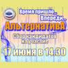 Не пропусти в Белгороде: отбор в областную школу студактива «АльтернативА»