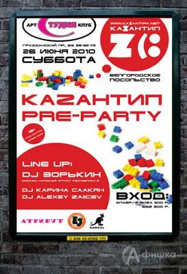 Клубы в Белгороде: Z18 KaZantip Pre-Party в Студии