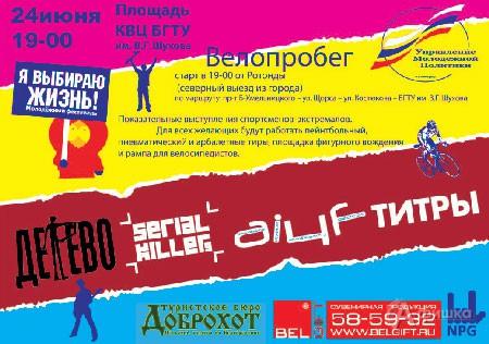 Фестивали в Белгороде: молодежный фестиваль «Я выбираю жизнь!»