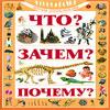 Детская афиша Белгорода: викторина «Что, зачем и почему…»
