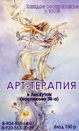 Не пропусти в Белгороде: Арт-терапия в Арт-подвале «Лоскуты»