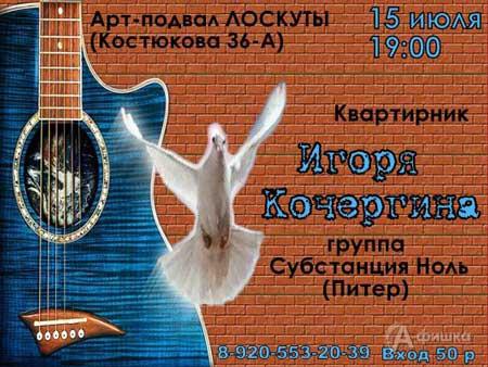 Клубы в Белгороде: квартирник Игоря Кочергина в «Лоскутах»