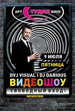 Клубы в Белгороде: Видео-шоу «Смотрите, да увидите!» в Студии
