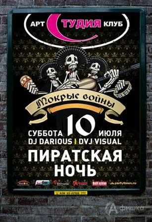Клубы в Белгороде: «Мокрые войны. Пиратская ночь» снова в Студии