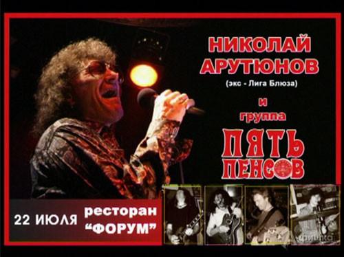 Гастроли в Белгороде: Николай Арутюнов и 5 пенсов