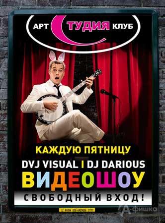 Клубы в Белгороде: Видеошоу в Арт-Клубе «Студия»