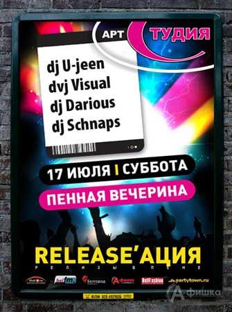 Клубы в Белгороде: пенная вечеринка RELEASE'ация в АКС