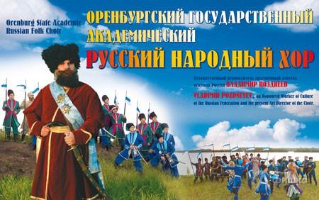 Гастроли в Белгороде: Оренбургский государственный академический русский народный хор