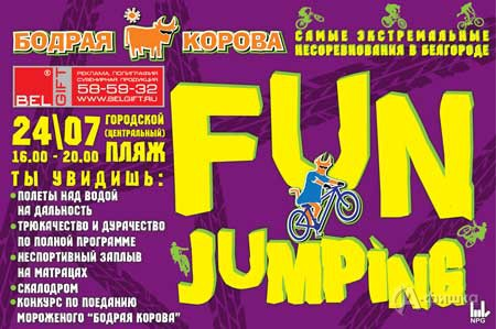 Спорт в Белгороде: экстрим-шоу «Fun Jumping» и «Fun Freestyle»