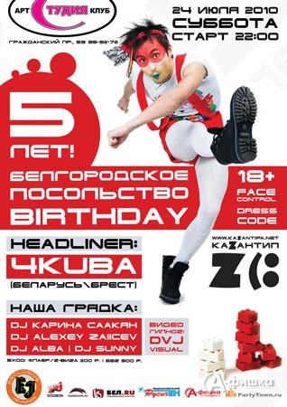 Клубы в Белгороде: 5-летие посольства КаZантип!