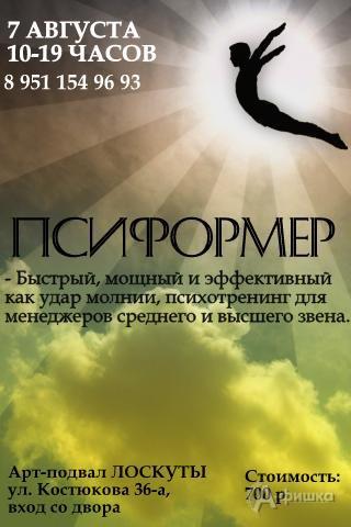 Клубы в Белгороде: Псиформер в
