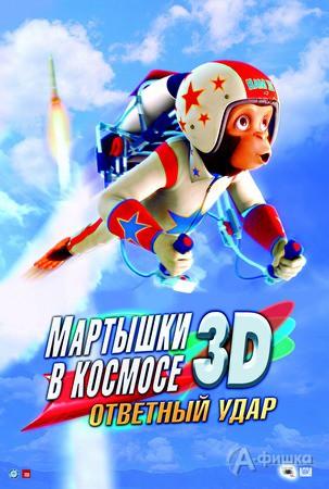 Кино в Белгороде: Мартышки в космосе: Ответный удар в 3D