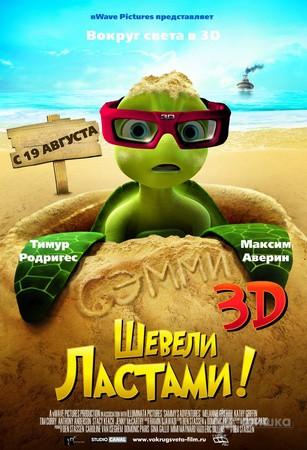 Кино в Белгороде: 3D анимация «Шевели ластами»