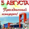 Праздничная афиша Белгорода: Развлекательный марафон 5 августа!