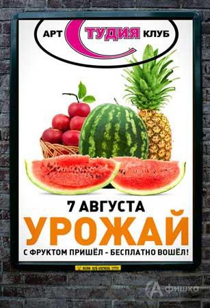 Клубы в Белгороде: Беспрецедентная вечеринка
