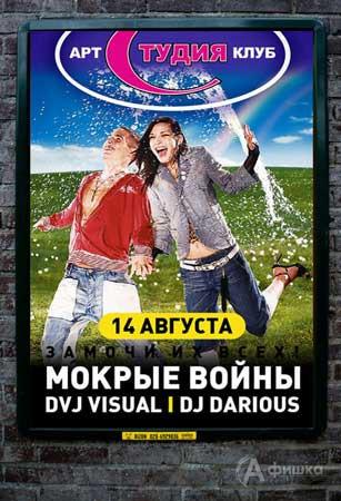 Клубы в Белгороде: вечеринка «Мокрые войны»
