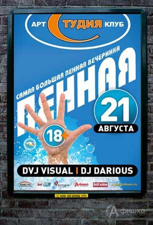 Клубы в Белгороде: вечеринка «Я люблю пену!»