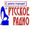 Праздничная афиша Белгорода: Русское радио на старте праздничного фейерверка!