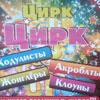 Цирк в Белгороде: шоу в