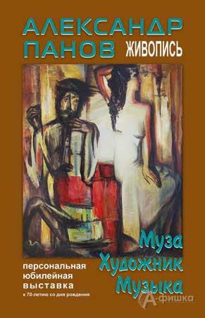 Выставки в Белгороде: персональная выставка «Муза. Художник. Музыка» Александра Панова