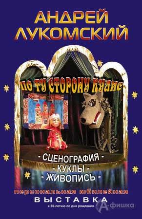 Выставки в Белгороде: персональная выставка Андрея Лукомского «По ту сторону кулис»