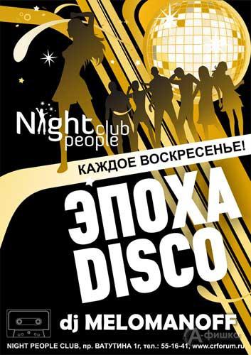 Клубы в Белгороде: вечеринка Эпоха DISCO в Night People Club