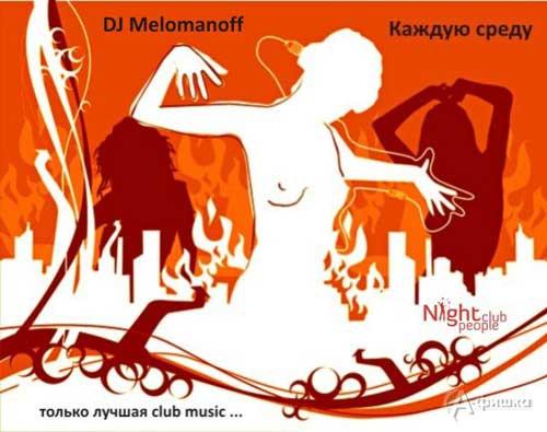 Клубы в Белгороде: Club Music Wednesday в Night People Club