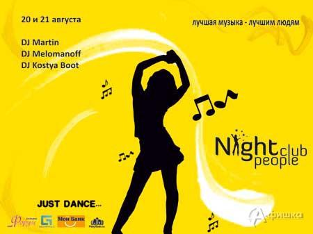 Клубы в Белгороде: Пре Party и Сама Party в Night People Club