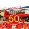 Праздничная афиша Белгорода: 50-летие кинотеатра «Победа»