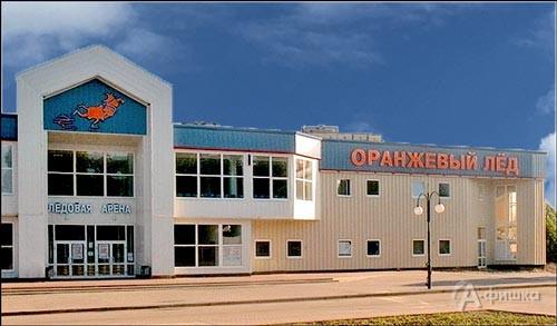 Расписание катаний наледовой арене «Оранжевый лёд»: Афиша спорта вБелгороде
