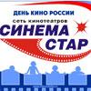 Праздничная афиша Белгорода: День Российского кино в «Синема стар Белгород»