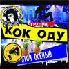 Рок-концерты в Белгороде: презентация нового альбома группы «Кок Оду»