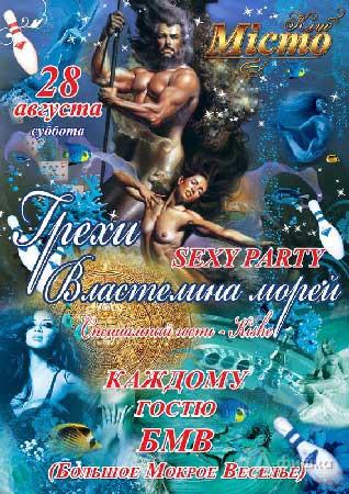 Клуб «Мiсто» в Харькове: Sexy Party «Грехи властелина морей»