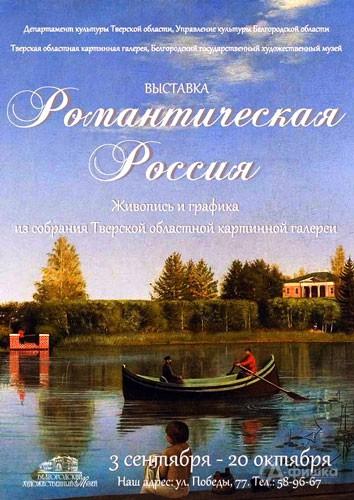Выставки в Белгороде: «Романтическая Россия» в Художественном музее