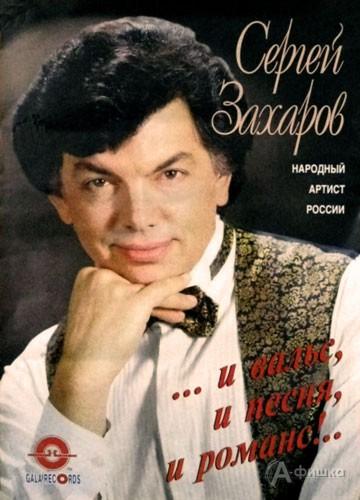Гастроли в Белгороде: Сергей Захаров с программой «…И вальс, и песня, и романс…»