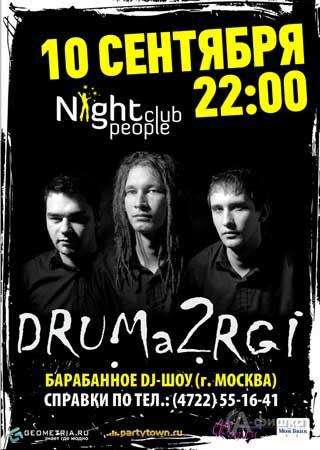 Клубы в Белгороде: Барабанное DJ-ШОУ DRUMa2RGi (г. Москва)в Night People Club
