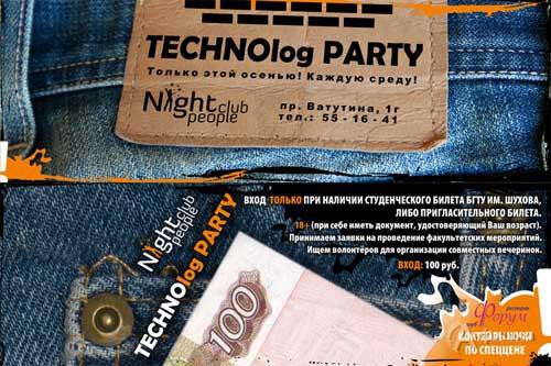 Клубы в Белгороде: TECHNOlog Party в Night People Club