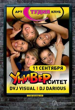 Самая студенческая вечеринка «УНИВЕРситет» в Арт-Клубе «Студия» 11 сентября
