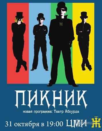 Новая концертная программа «Театр абсурда» группы «Пикник» в Белгороде