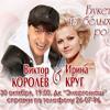 Концертная программа «Букет из белых роз» Ирины Круг и Виктора Королева в Белгороде