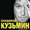 Владимир Кузьмин и легендарный «Динамик» с концертом в Белгороде 9 ноября 2010 года