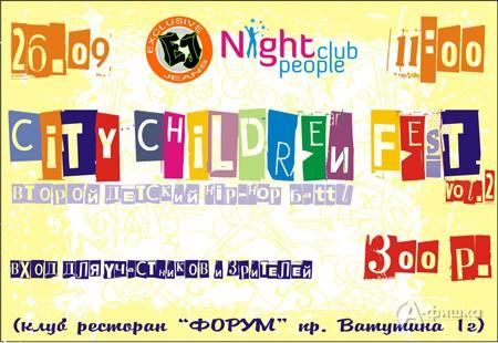 Второй фестиваль «City children fest» в Белгороде
