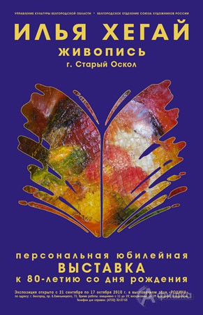 Выставки в Белгороде: Персональная выставка члена Союза художников РФ И.Н. Хегая (г. Ст. Оскол)